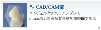 CAD⁄CAM部